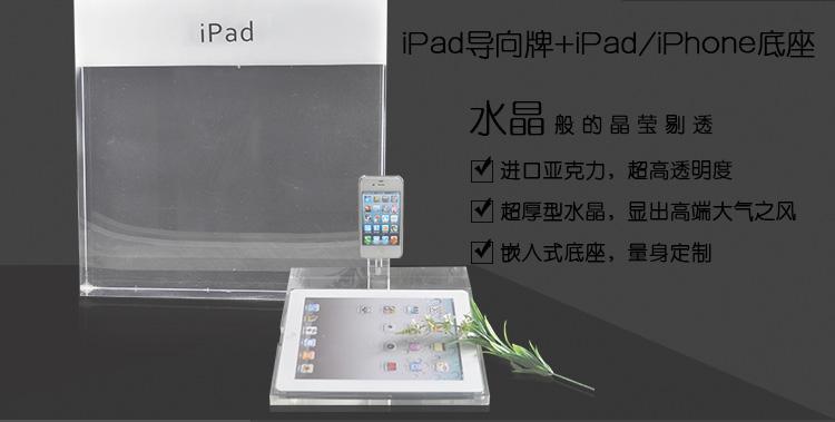 iPhone-iPad-2-acrylic-Apple-Store-Display2_04