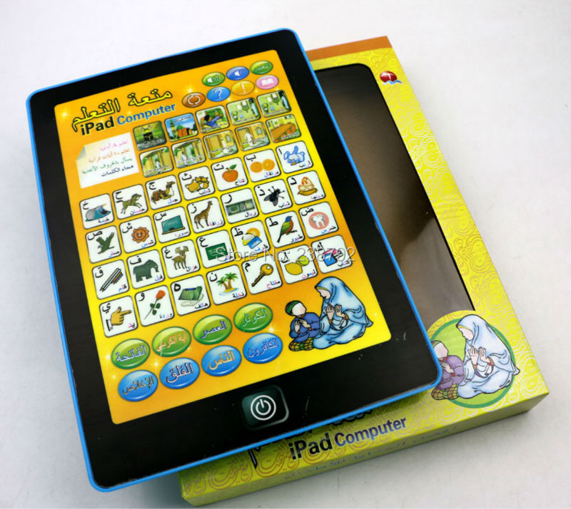 Toys Names in Arabic Education Toys Arabic