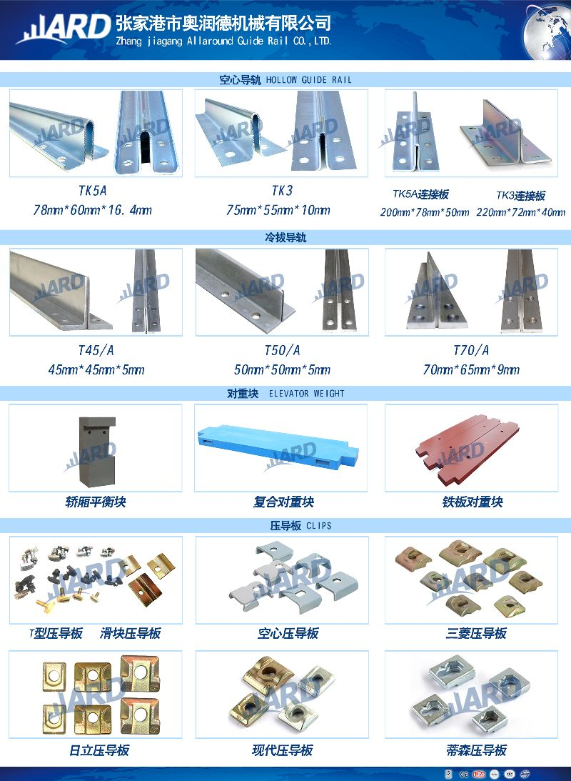 T50/A cold drawn elevator guide rail , elevator parts, small home elevator