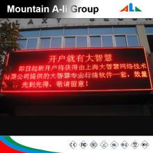 Shenzhen Mountain A-Li led factory, Mountain A-Li led screen led modules