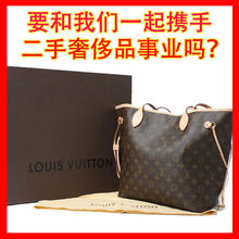 Used louis vuitton Neverfull tote-bag wholesale [Pre-Owned Branded Fashion Business Consulting Company]