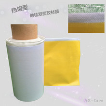 no residue strong adhesive double side carpet marking tape for carpet