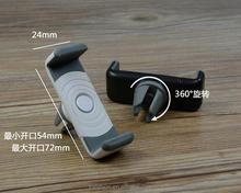Universal Car Air Vent Phone Holder, Mobile Phone Air Vent Car Holder, Car Mount Air Vent