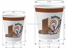 custom printed disposable starbucks paper cups