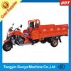 2014 Top sale new condition 300cc three wheel motorcycle for cargo