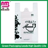 high quality resealable custom hdpe t-shirt bags for shopping