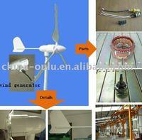 200w/300w small wind power,300w wind turbine