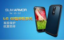 Armor defender case cover for LG G2,defender case cover for LG G2