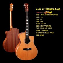 C8Sk 41'' all solid QTE guitar , quality acoustic guitar