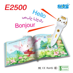 E2500 Quran pen,Talking Pen with bible book,educational equipment, German talking pen ,French learning toy