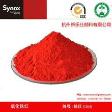 Red Iron Oxide 120 used in Paints, Concrete, Rubber, Animal Feeds
