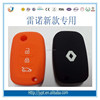 wholesale car key cover with battery holder for renault key cover / renault key case