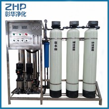 ZHP 750LPH RO drinking water purification plant cost