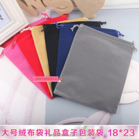 6 colors factory designs big size 18*23cm soft velvet pouches gift bag drawstring flannel bag for portable power source