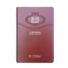 custom holy bible printing book