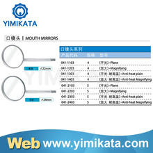 Foshan Yimikata China Dental Stainless Steel Dental Material Mouth mirrors
