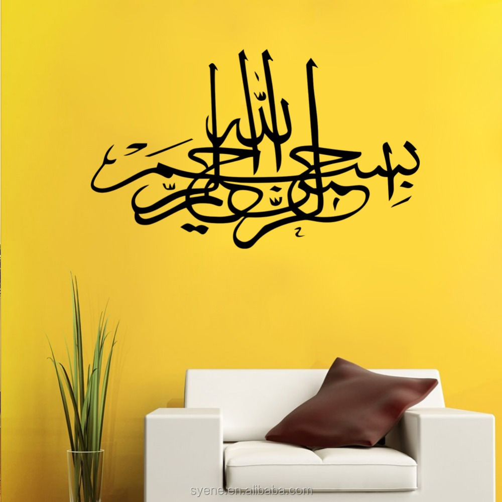 3d wall stickers home decor art vinyl islamic modern decor india ...