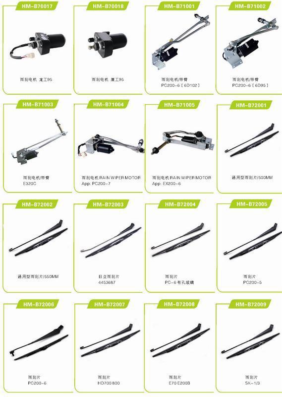 guangzhou 12v wiper motor universal
