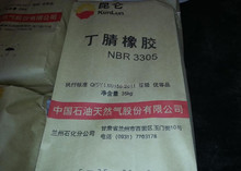 Nitrile Rubber NBR 3305, N41,2907 ,3604 Nitrile Butadiene Rubber