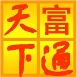 【达人赛特惠价】富通天下外贸客户邮件管理云服务