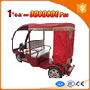japan battery powered auto rickshaw spare parts safe and comfortable three wheel electric tricycle(cargo,passenger)