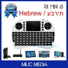 Israel Hebrew language keyboard 2.4G Rii i8 wireless mini keyboard touch pad airfly mouse for tv box tablet mini pc ps3