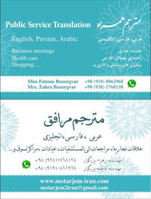 translator and interpreter English, Persian and Arabic business assistant in Iran USD100-50/ day