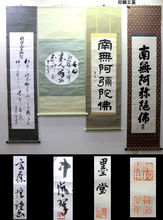"""Assorted traditional and tasteful calligraphy scroll """"kakejiku"""" at resonable prices"""