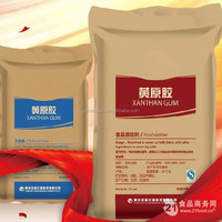 Toothpaste Raw material Xanthan gum/chemical raw material for toothpaste