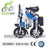2015 new style CE approved 12 inch 250w sport portable electric bike for sale