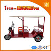 Differential motor electric 3 wheel trike made in China