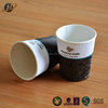 Logo printed disposoble paper coffee cups, ripple wall paper cup