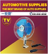 "6"" Inch 12V DC Car Fan Electrical Fans For Cars With clip/Auto Fan, Oscillating Fan, DC Small Clip Fan Factory"