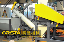 waste PP/PE film plastic crushing recycling washing extrusion pelletizing machine line