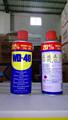 La calidad similar a la WD40 lubricante en spray de aceite