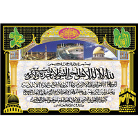 Most Popular Factory Direct New Products painting pictures of muslim picture