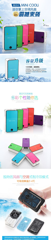 usb mini air cooler fan,Alibaba colorful portable usb fan New air-condition mini fan (2).jpg