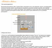 Танкини Sunlun , scw/12006 SCW-12006