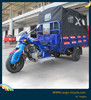price of motorcycles in china/three wheel covered motorcycle