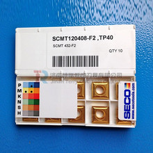 Seco carbide milling insert SCMT120408-F2 TP40 with wholesales price, fast delivery date