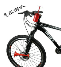 Oversized bicycle horn bell sound / bell / air horn / horn cattle