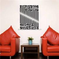 ZOOYOO window stickers wall decor decorative home goods minor size islam wall sticker holy islam decoration(590)