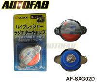 AUTOFAB - High Pressure Rad Radiator Coolant Cap 1.3 Bar FOR BRAND NEW CUSCO AF-SXG02D
