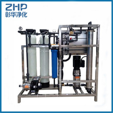 ZHP automatic ro water treatment plant reverse osmosis system