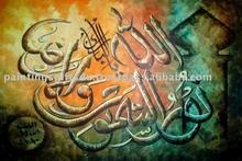 Islamic Art Calligraphy (Allah O Noor Us Samawat Wal Ard)