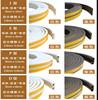 Foam epdm/pvc self adhesive gasket door seal strip