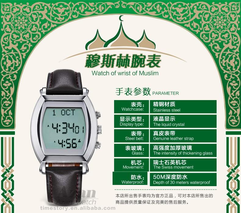 Мусульманские часы купить