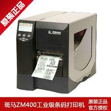 Zebra ZM400(203dpi) high-speed label printing machine / warehouse management industrial barcode printer