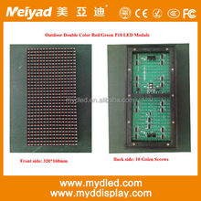 Suizhou factory shenzhen office Meiyad outdoor P10 led dotmatrxi red/gren