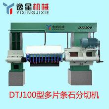 Marble used DTJ100 multi-disc stone cutting machine